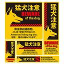 猛犬注意(オレンジ/黒/赤)バージョン 大判サイズ 5枚シートセット