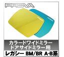 Prova(プローバ) BM/BR レガシィ A-B系用 ドアサイドミラー 用 カラードワイドミラーイエロー【レガシー】【ミラー】