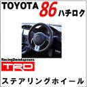 【送料無料】 TRD トヨタ86(ZN6) TRD ステアリングホイール 【toyota 86】 【toyota】 【トヨタ】