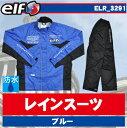 【送料無料】エルフ レインスーツ ブルー ELR-3291 【防水】【elf】【メンズ】【ライダース】