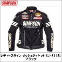 【SIMPSONシンプソン】 レディースライン メッシュジャケット SJ-6115L ブラック