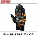 メッシュグローブ SG-7153 オレンジ 【SIMPSONシンプソン】
