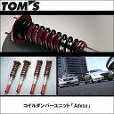 TOMS(トムス)コイルダンパーユニットアドヴォクス(Advox)アリストJZS160(S300)