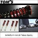 TOMS(トムス)コイルダンパーユニットアドヴォクススポーツ(Advox Sports)アリスト161(TURBO)