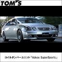 TOMS(トムス)コイルダンパーユニットアドヴォクス・スーパースポーツ(Advox SuperSports)アリスト
