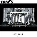 TOMS(トムス)ボディブレース レクサスLS 52296-TUF40