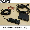 TOMS(トムス)電子スロットルコントローラ「L.T.S.」