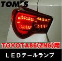 トムス製 トヨタ86(ZN6)用 LEDテールランプ ブラッキシュレッド【TOM'S】【TOYOTA】【ハチロク】fs3gm