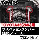 【送料無料】トヨタ86(ZN6)用 トムス製 サスペンションメンバー強化ブレース・フロントNo.1(前方側)【TOM'S】【TOYOTA】【ハチロク】