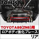 【送料無料】トヨタ86(ZN6)用 トムス製 ロアボディ強化ブレース・リヤ【TOM'S】【TOYOTA】【ハチロク】