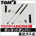 トヨタ86(ZN6) ボンネットダンパー TOM'S(トムス)【TOM'S】【TOYOTA】【ハチロク】