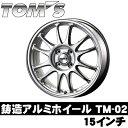 【送料無料】トムス製 15インチ鋳造アルミホイール TM-02 【TOM'S】【TOYOTA】【アクア/ピクシススペース】