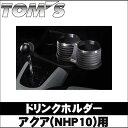 【送料無料】トムス製 アクア(NHP10)用 ドリンクホルダー ダブル【TOM'S】【TOYOTA】