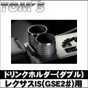 【送料無料】トムス製 レクサスIS用 ドリンクホルダー ダブル【TOM'S】【TOYOTA】