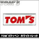 トムス製 TOM'Sワッペン ホワイト+レッド【TOM'S】【TOYOTA】