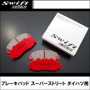 Swss-daihatsu
