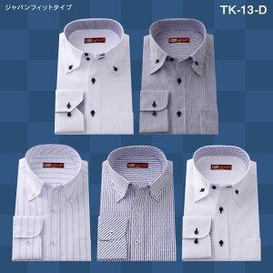 【在庫限り特価につきご返品・交換不可】ワイシャツ・Yシャツ・カッターシャツ・スリムサイズもある!デザインドレスシャツ5枚セット!長袖ワイシャツスリムサイズメンズシャツ【コンビニ受取対応商品】