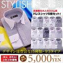 5000円ポッキリ!税込・送料込!ワイシャツ・Yシャツ・スリムサイズもある!3種類から選べる!デザインドレスシャツ5枚セット!長袖ワイシャツスリムサイズ