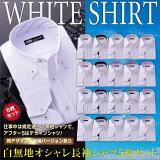 【写评论!】白素色时尚衬衫5件套!长袖!有白衬衫规定也能享乐时尚的白素色衬衫长袖衬衫苗条尺寸·白·长袖·品牌衬衫·正式[【レビューを書いて!】白無地オシャレシャツ5枚セット!長袖!白シャツ規定があってもオシャ