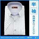 メンズ半袖ワイシャツ(ジャパンフィット・ボタンダウン・ドゥエボットーニ) BB-203【コンビニ受取対応商品】