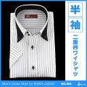 メンズ半袖ワイシャツ(ジャパンフィット・ボタンダウン) BG-560【コンビニ受取対応商品】