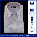 メンズ半袖ワイシャツ(スリムタイプ・ボタンダウン) BG-569【コンビニ受取対応商品】