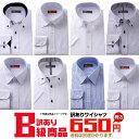 アウトレット商品【訳あり】使い捨て感覚のワイシャツです。タイプは選べません。B品商品です!返品交換不可!