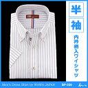 メンズ半袖ワイシャツ(ジャパンフィット・ボタンダウン) BP-330【コンビニ受取対応商品】