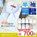 半袖ワイシャツBPシリーズ10柄から選べる!ジャパンフィット...