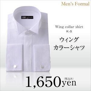 ウイングカラーシャツ フォーマル タキシードシャツ・モーニングシャツ ワイシャツ ブライダル パーティーウィングカラーシャツドレスコード