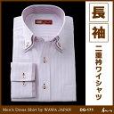 メンズ長袖ワイシャツ(ジャパンフィット・ボタンダウン)DG-171【コンビニ受取対応商品】