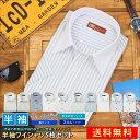 ワイシャツ 半袖 5枚セット 送料無料 形態安定 クールビズ ノーネクタイ オシャレ ワイシャツ 全7タイプ