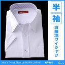 メンズ半袖ワイシャツ(ジャパンフィット・レギュラーカラー) HR-W-5 チェック