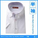 メンズ半袖ワイシャツ・ホワイトドビー I-58(ジャパンフィットタイプ)【コンビニ受取対応商品】