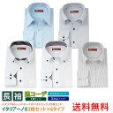 ワイシャツ 長袖 スリム 形態安定 標準体 ボタンダウン 5枚セット 全6種類 送料無料