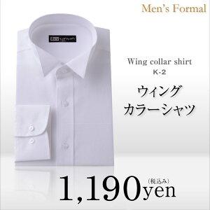 ウイングカラーシャツ フォーマル タキシードシャツ・モーニングシャツ ワイシャツ ブライダル パーティーウィングカラーシャツドレスコード・