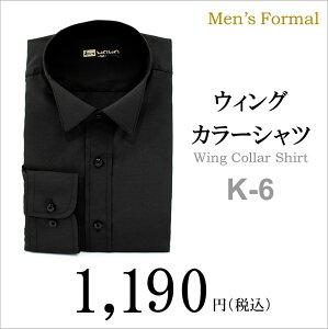 ブラックウイングカラーシャツ フォーマル タキシードシャツ・モーニングシャツ ワイシャツ シャツブライダル・パーティーウィングカラーシャツド