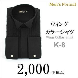 ブラックウイングカラーシャツ・ フロント プリーツ フォーマル タキシードシャツ・モーニングシャツ ワイシャツ シャツブライダル・パーティーウィング