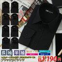 ワイシャツ 長袖 半袖 形態安定 黒シャツ カフェ BAR 制服 ドレスシャツ クールビズ