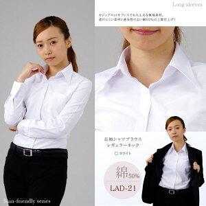 レディース ワイシャツ