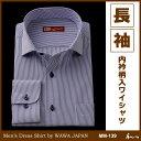 メンズ長袖ワイシャツ MM-139 (ジャパンフィット・ワイドカラー)【コンビニ受取対応商品】