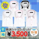 ワイシャツ 半袖 メンズ 5枚 セット カッターシャツ 真夏の特価セット M Lサイズ ビジネス カジュアル