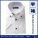 メンズ半袖ワイシャツ・ホワイトドビー N-67(スリムタイプ)【コンビニ受取対応商品】