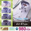 半袖ワイシャツ形態安定加工・抗菌防臭加工 全10種類半袖ドレスシャツクールビズワイシャツ