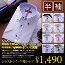 半袖ワイシャツ/ドゥエボットーニ・ジャストライトシャツ8TYPE/16種・ワイシャツ・Yシャツ 形態安定加工ブランドシャツ・結婚式フォーマル・半袖カッターシャツ・クールビズ