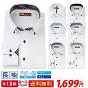 【メール便送料無料】 ワイシャツ 長袖 スリム 形態安定 標準体 メンズ クールビズ ホリゾンタルカラー カッターシャツ 18種類から選択出来る Aシリーズ ビジネス カジュアル