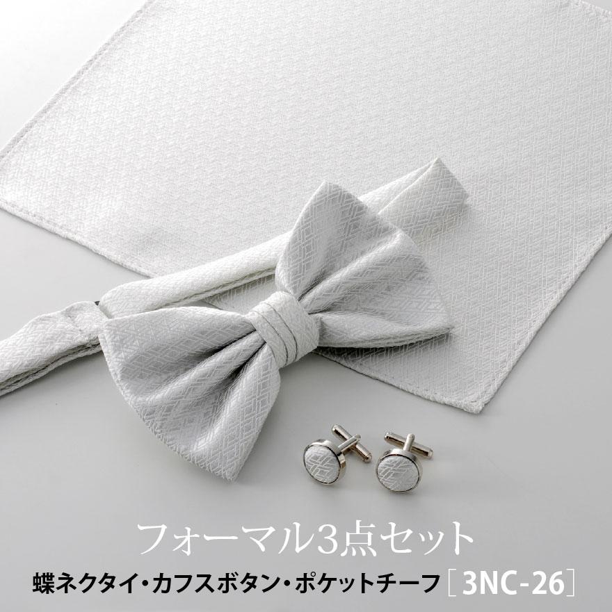 蝶ネクタイ カフスボタン ポケットチーフ フォーマル 3点セット 3nc-26 ウイングカラー ブライダル 結婚式 シルバー