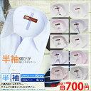半袖ワイシャツBPシリーズ10柄から選べる!ジャパンフィット・スリムフィット・半袖シャツビジネス・Y...