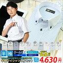 【1枚あたり926円(税抜き)】半袖 ワイシャツ 5枚セット 全7タイプ クールビズ