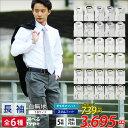 【1枚あたり739円(税抜き)】長袖ワイシャツ レギュラー ボタンダウン 白無地 ワイ